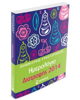 hmerologio-diatrofis-2014-grigorakis