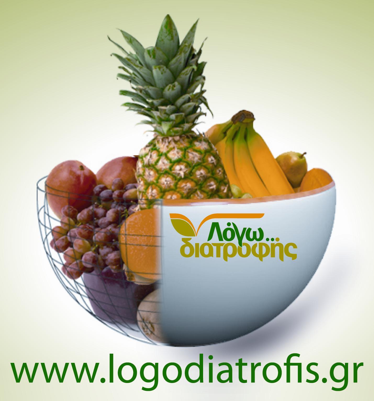 LOGODIATROFIS_