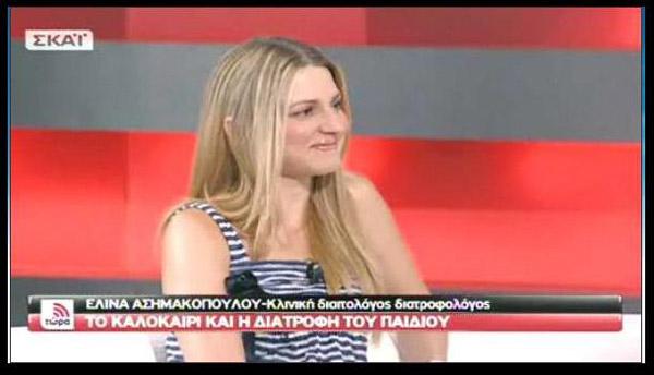 asimakopoulou_tv
