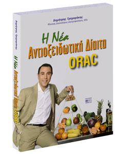 grigorakis_orac