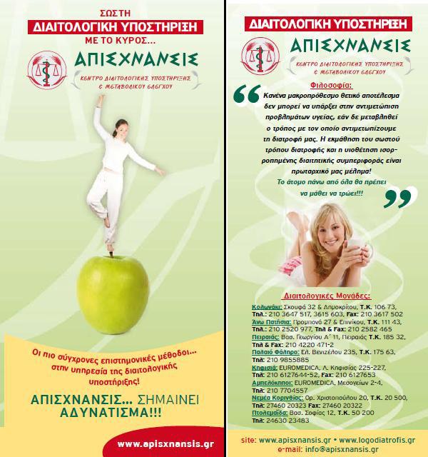 info_apisxnansis