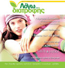 magazine_thumb_home_0