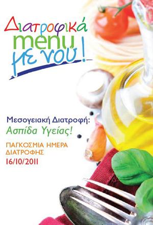 mesogeiakh_diatrofh2011