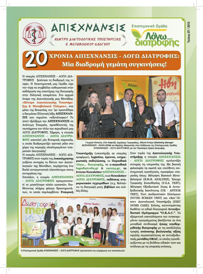 newsletter_20