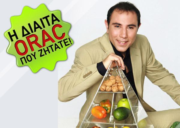 orac_large