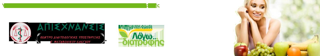 ΑΠΙΣXΝΑΝΣΙΣ