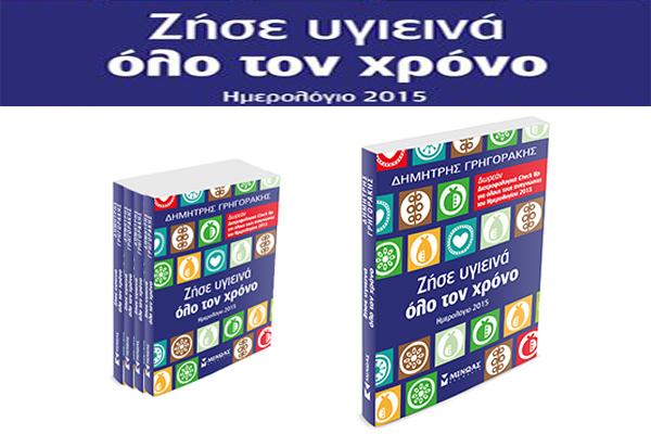 zise-ygieina-olo-to-xrono-imerologio-2015