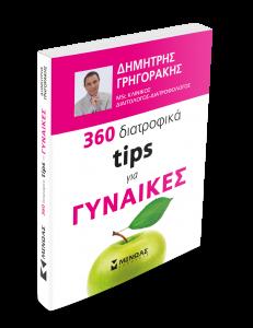 360 tips για_ΓΥΝΑΙΚΕΣ