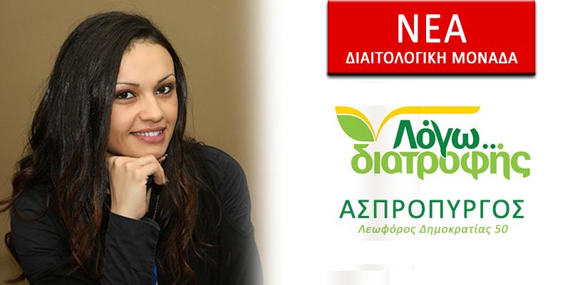 nea-diaitologiki-monada-logodiatrofis-aspropyrgo-attikis