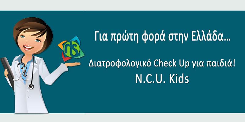 prwtoporiaki-diagnwstiki-eksetasi-paidia-ndd-kids