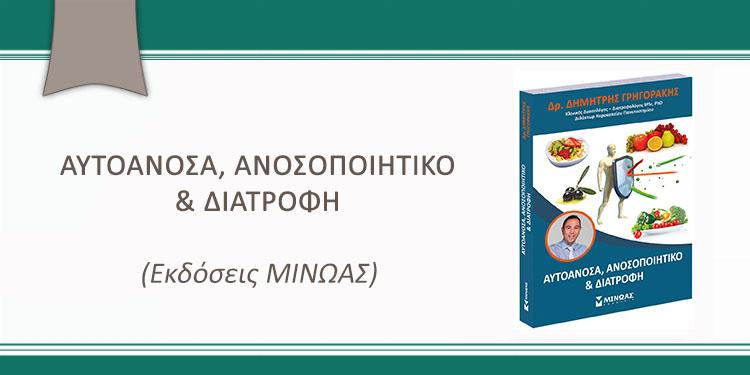 autoanosa-anosopoihtiko-diatrofi-minwas-1